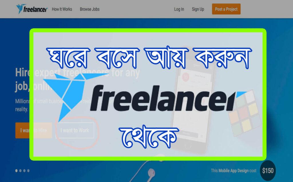 earn money from frellancer.com