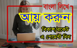 EArn online and payment bkash
