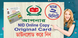 nid original card down load kore nin