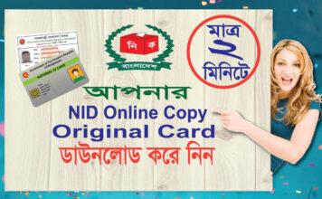 nid original card down load kore nin