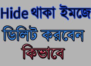হাইড থাকা ইমেজ Delete করুন