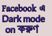 ডার্ক মোড অন করুন facebook-এ