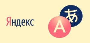 Yandex-Translate-Yandex-translate (1)