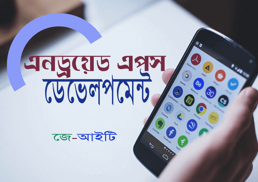 android Apps Development- এনড্রয়েড এপস ডেভেলপমেন্ট
