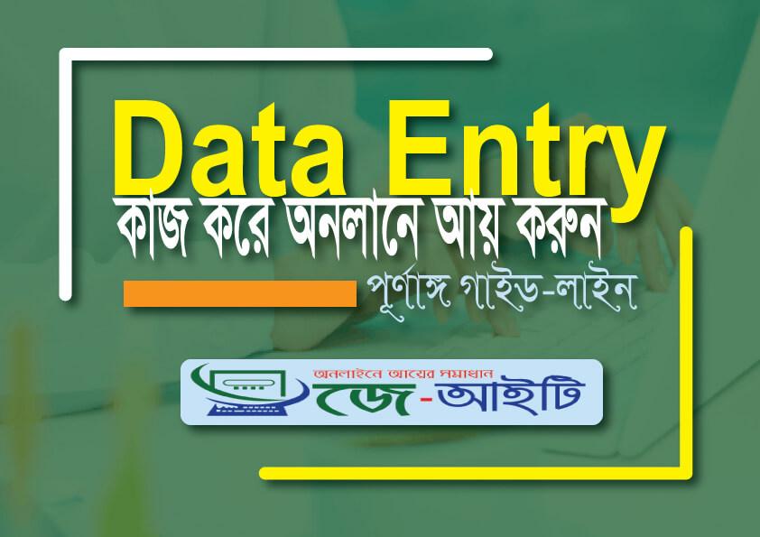 Data entry and earn money. ডাটা এন্ট্রি
