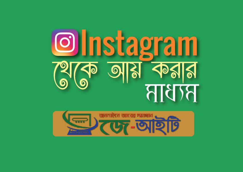 Instagram থেকে আয় করুন