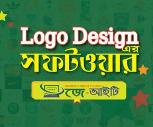 Logo design soft ware লগো তৈরির সফটওয়্যার